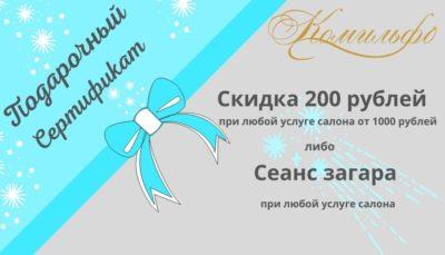 komilfo-sertifikat.jpg